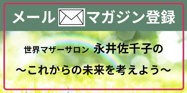 世界マザーサロン永井佐千子のメールマガジン
