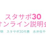 スタサポ30オンライン説明会