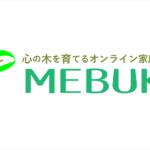 心の木を育てるオンライン家庭教師MEBUKI(めぶき)